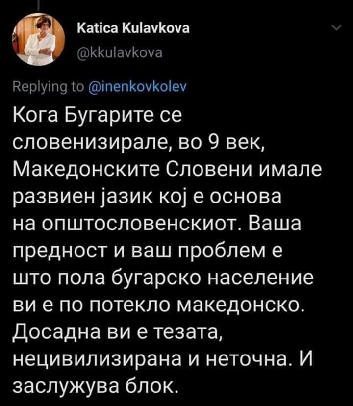 22 мај 2020 - твит на Катица Ќулафкова