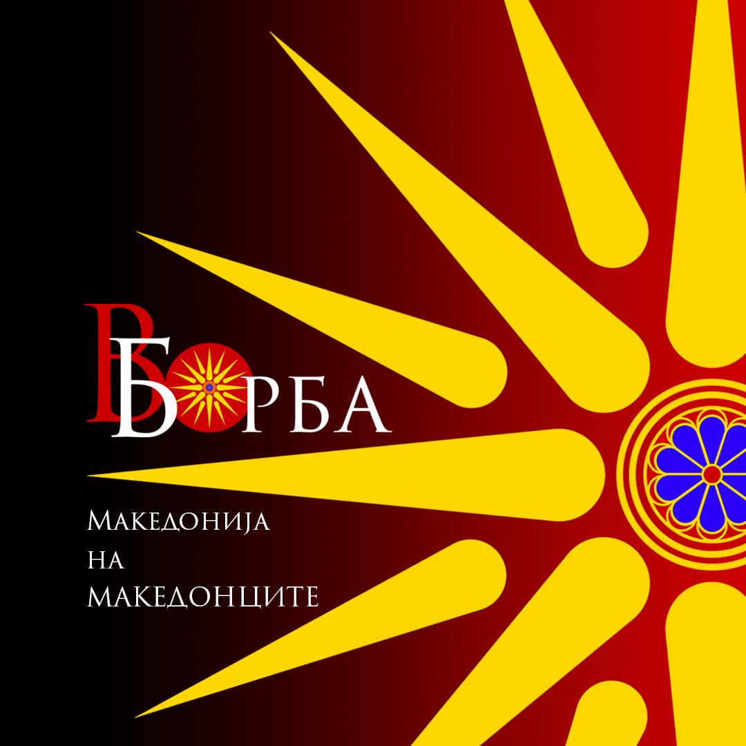 Македонија на Македонците!