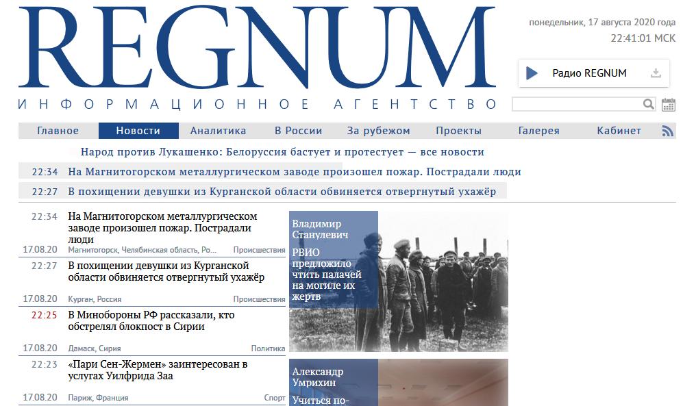 https://regnum.ru/news/polit/3038821.html